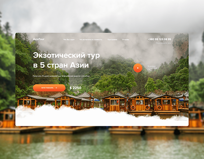 "Landing Page ""Asia Trip"""