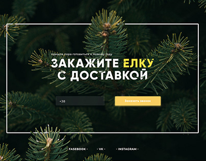 "Landing page for ""SantaGo"" (Delivery Christmas trees)"