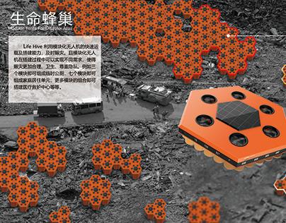 Life Hive 概念无人机设计