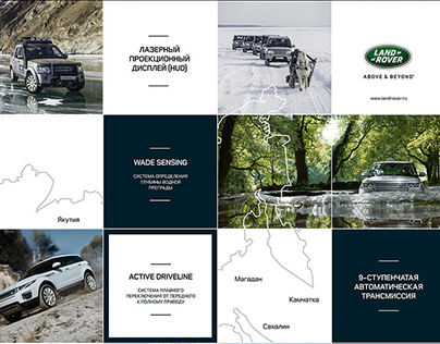 Land Rover Expedition Zone. JLR Tour 2016