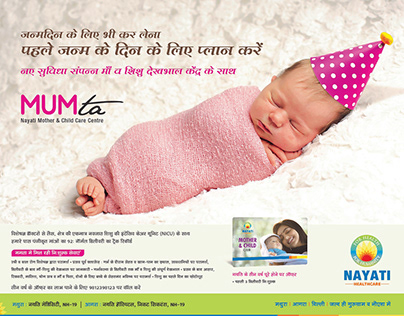 Nayati Healthcare - Mother-Child Department
