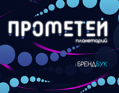 "Брендбук планетария ""Прометей"""
