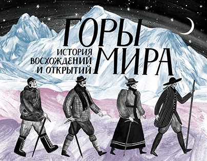 """Book project """"To The Mountains. A History Of Alpinism"""""""