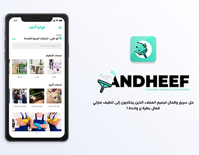 Tandheef: Cleaning Services Application
