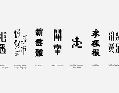 Chinese Typography Collection