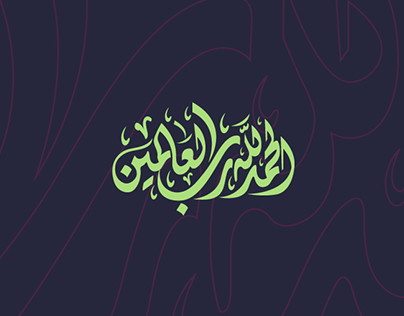 Arabic Calligraphy Letters