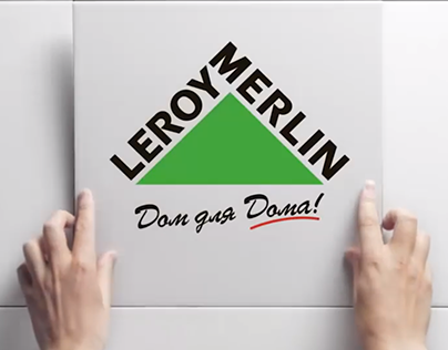 Леруа Мерлен 2015 / Leroy Merlin 2015