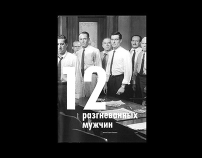 «12 angry men» booklet