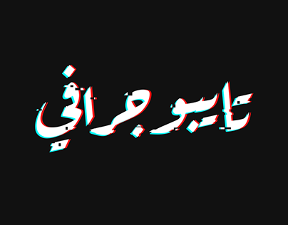 Arabic Typography V.02