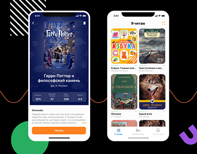 Book App Concept — The main and book pages