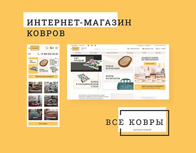 Дизайн интернет-магазина ковров