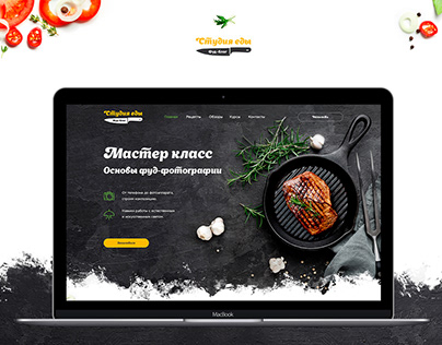 """Студия еды"" блог о еде и кулинарии"