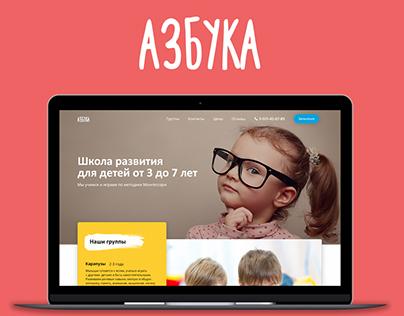 Case design for the website Montessori school