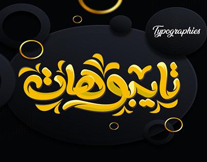 Typographies تايبوهات