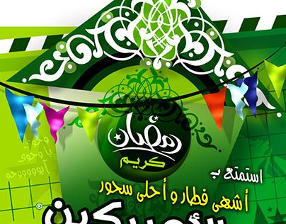 ramadan menu 2016