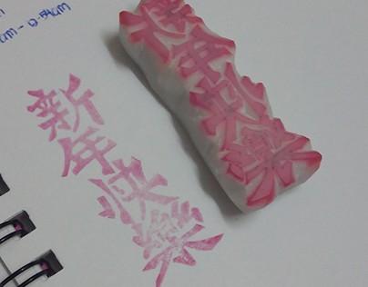 Chinese New Year - word