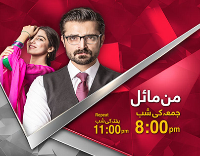 Hum Tv Baqraeid Rebrand 2015
