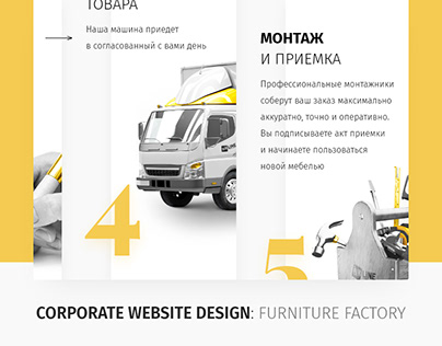 Адаптивный дизайн сайта фабрики мебели