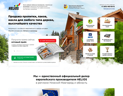 Landing Page for niche: paint and varnish sales