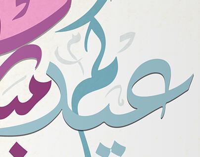 Astralis Health Club and Spa - Eid Greeting
