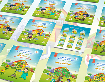 Children's Book Cover   Learning Arabic language skills