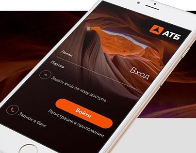 ATB mobile redesign