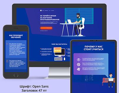 Landing Page из урока Основы коммерческого веб-дизайна