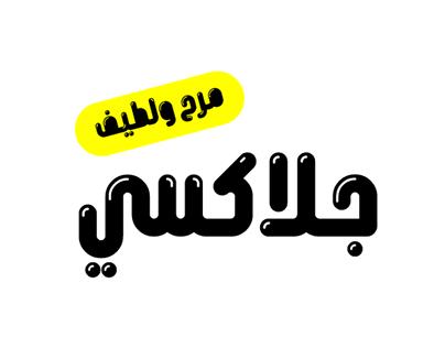 Galaxy Typeface (Free)
