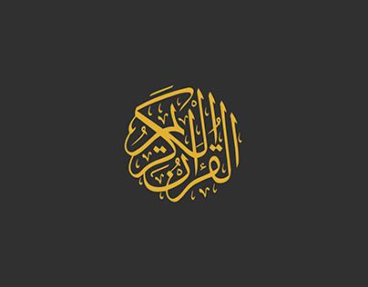 Al Quran Application