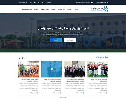 Riyad Najd School مدارس رياض نجد