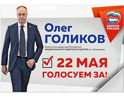 2016 выборы