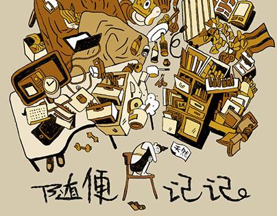 Qu's Diary Comic