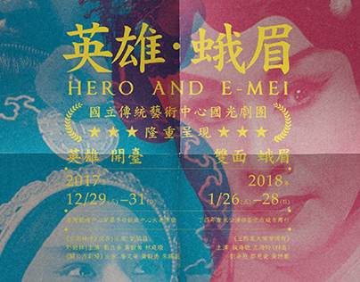 英雄 蛾眉 Hero and E-mei