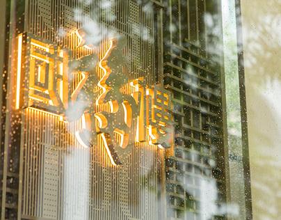 GuoFuLou Restaurant
