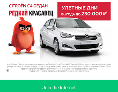 Citroën & Angry Birds campaign 2016