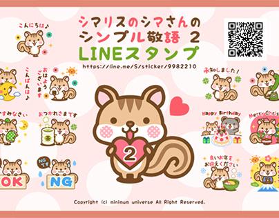 LINE sticker 5