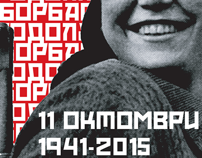 11 Октомври - 11th of October