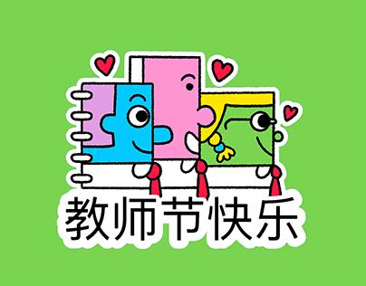 Snapchat - Teachers' Day China