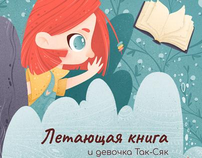 Children's book. Flying book