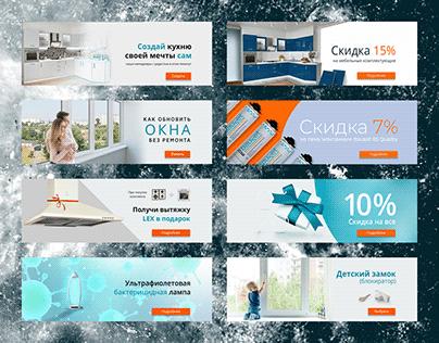 Banners online store 2020 / Баннеры интернет магазина