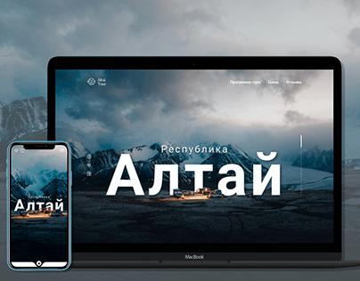 Altai tour - landing page