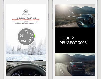 Advertising for instagram Stories (Citroen & Peugeot)