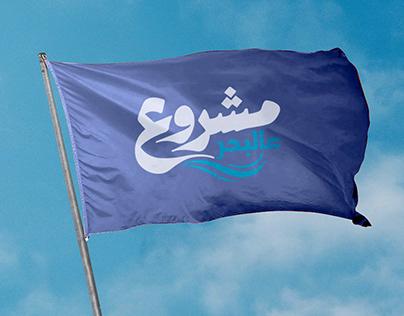 Machrou3 Al Baher