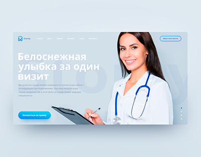 Design сoncepts of stomatology UI/UX (Stommy)