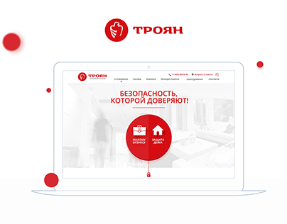 Troyan security systems. Website