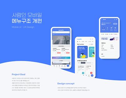 Saramin Mobile IA UI/UX Design