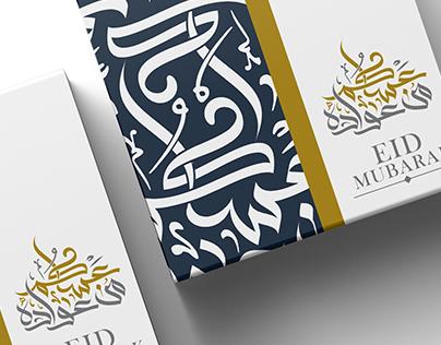 Eid Gift Boxes & Greetings