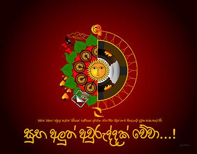 Sinhala & Tamil New year 2020