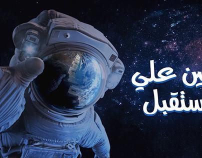 Multiple Astronauts Designs