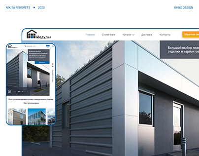 Modul+ | WebSite with module buildings